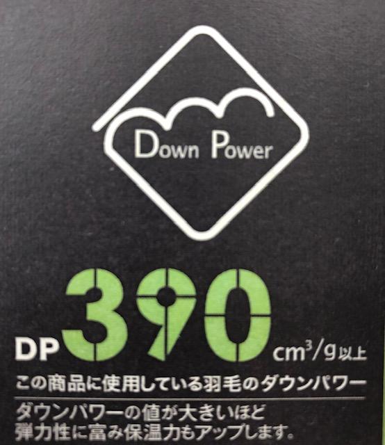ダウンパワーの画像 森山寝装